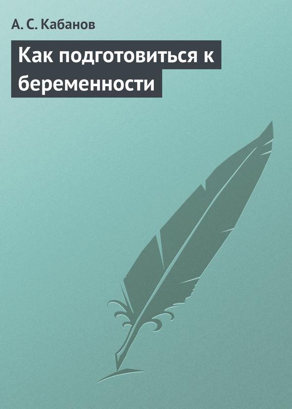 Как подготовиться к беременности - А. С. Кабанов