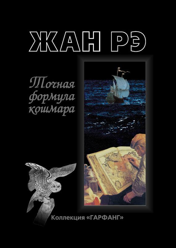 Жан Рэ Точная формула кошмара (сборник)