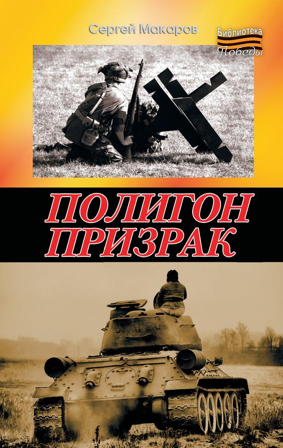 Полигон призрак - Сергей Макаров