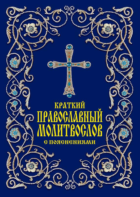 Отсутствует Краткий православный молитвослов с пояснениями очень смешная книга кругом nashi и не только…
