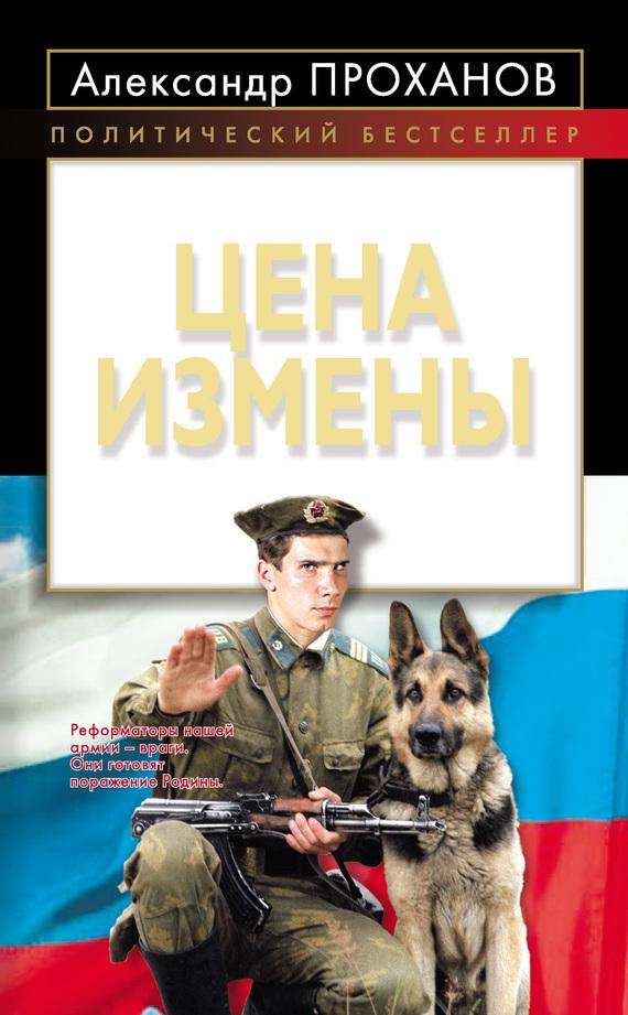 Александр Проханов Цена измены