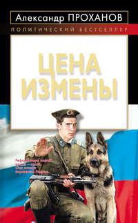 Проханов, Александр  - Цена измены