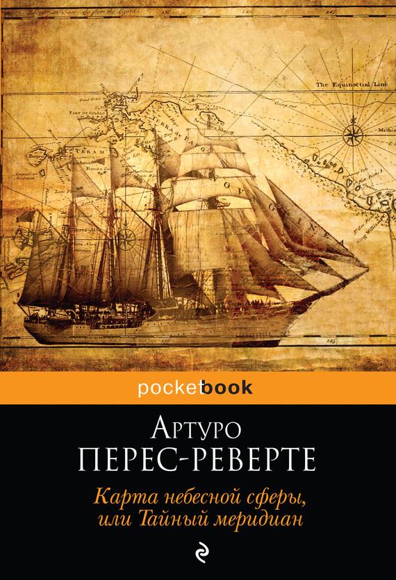 бесплатно Артуро Перес-Реверте Скачать Карта небесной сферы, или Тайный меридиан