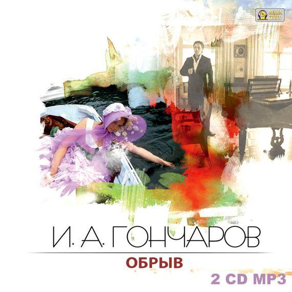 Иван Гончаров Обрыв иван комлев ковыль