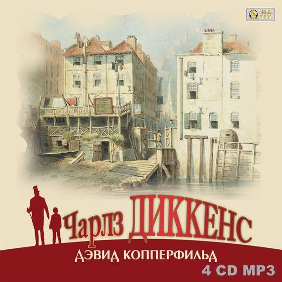 Красивая обложка книги 08/48/98/08489878.bin.dir/08489878.cover.jpg обложка