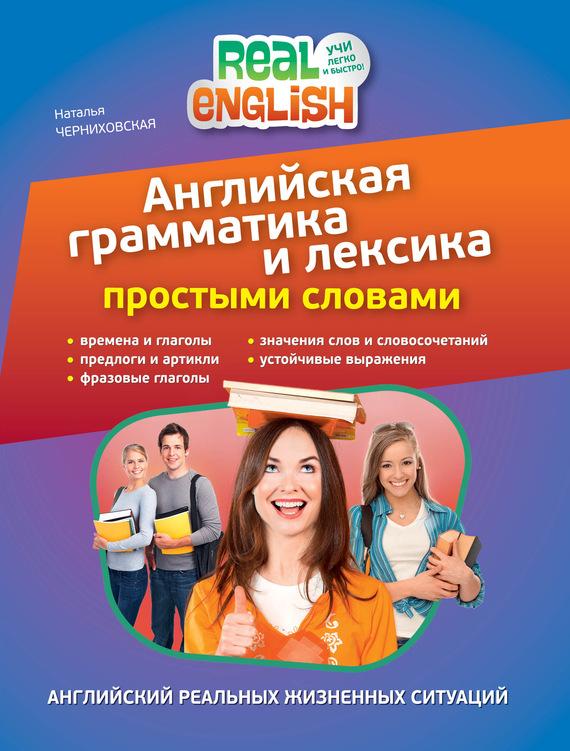 Английская грамматика и лексика простыми словами - Наталья Черниховская