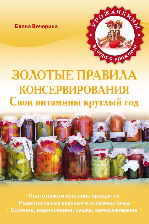 Елена Вечерина Золотые правила консервирования
