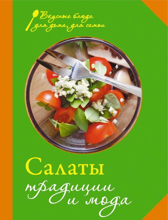Сборник рецептов Салаты. Традиции и мода