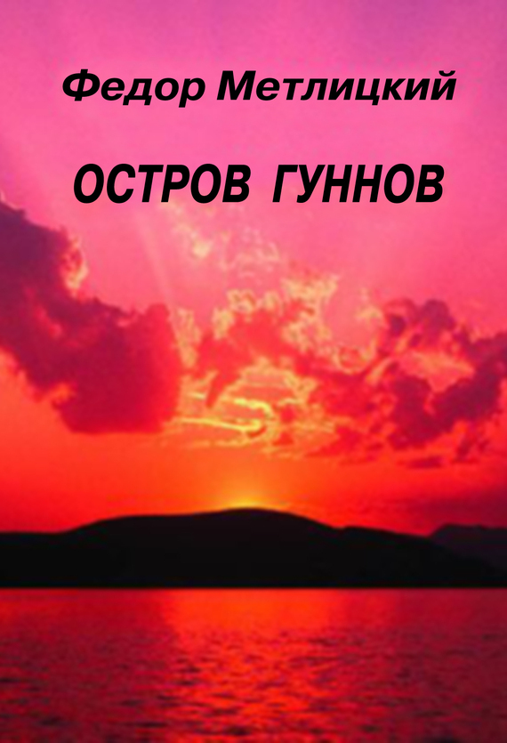 Остров гуннов - Федор Метлицкий