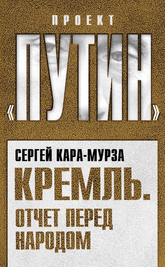 Сергей Кара-Мурза Кремль. Отчет перед народом николай азаров украина на перепутье записки премьер министра