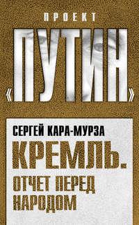 - Кремль. Отчет перед народом