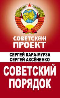 - Советский порядок