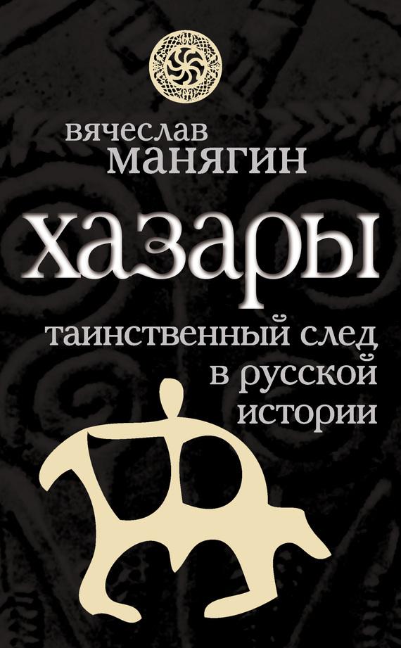 Отсутствует Хазары. Таинственный след в русской истории