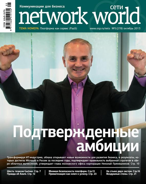 Сети / Network World №05/2013