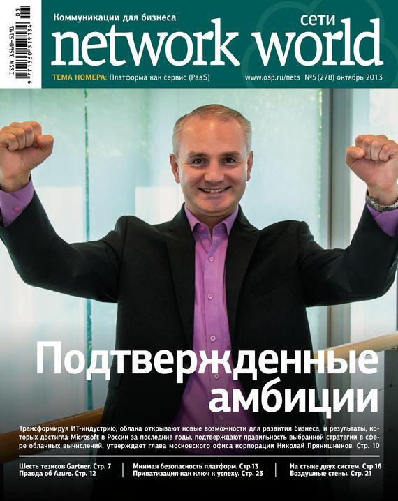 Открытые системы Сети / Network World №05/2013 network algorithms