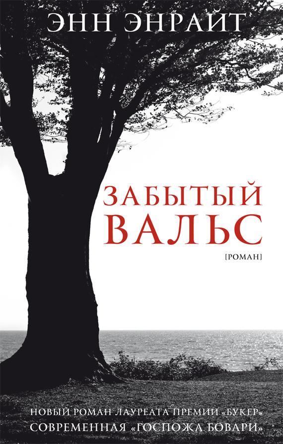 Обложка книги Забытый вальс, автор Энрайт, Энн