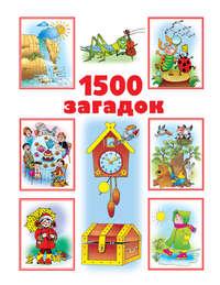 - 1500 загадок