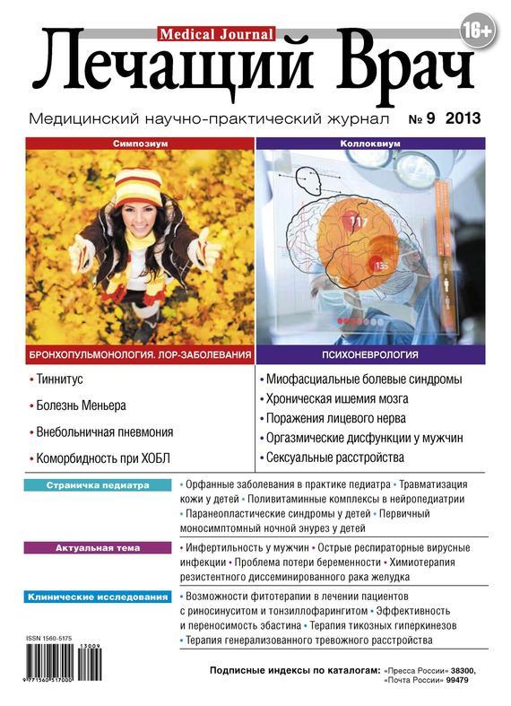 Открытые системы Журнал «Лечащий Врач» №09/2013 кислотные красители в алматы