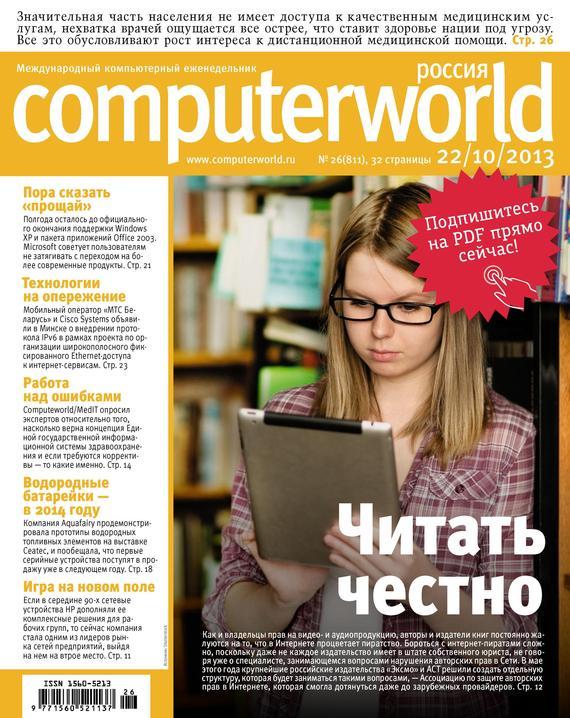 Открытые системы Журнал Computerworld Россия №26/2013 интернет магазин в минске зета хокер