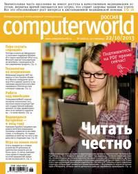 системы, Открытые  - Журнал Computerworld Россия &#847026/2013