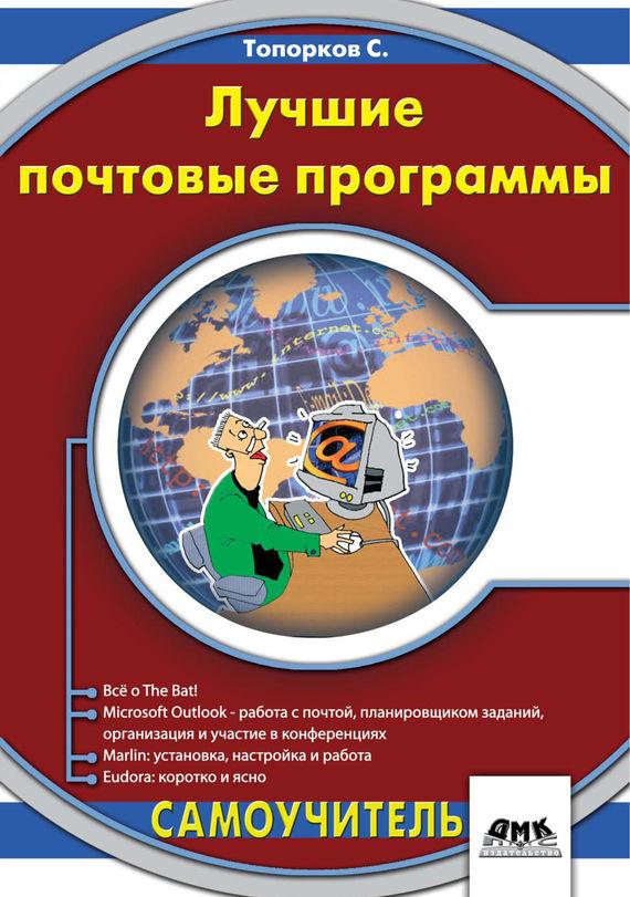 С. С. Топорков Лучшие почтовые программы книги почтой дешево по украине