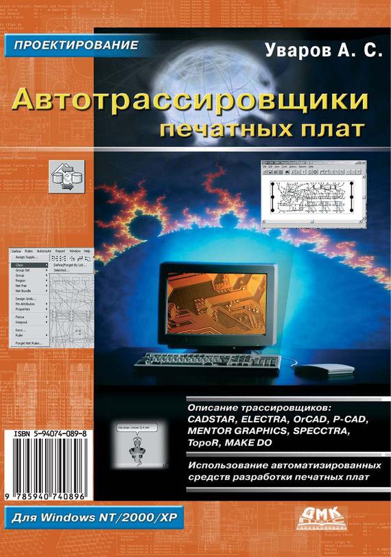 А. С. Уваров Автотрассировщики печатных плат ISBN: 5-94074-089-8 цена