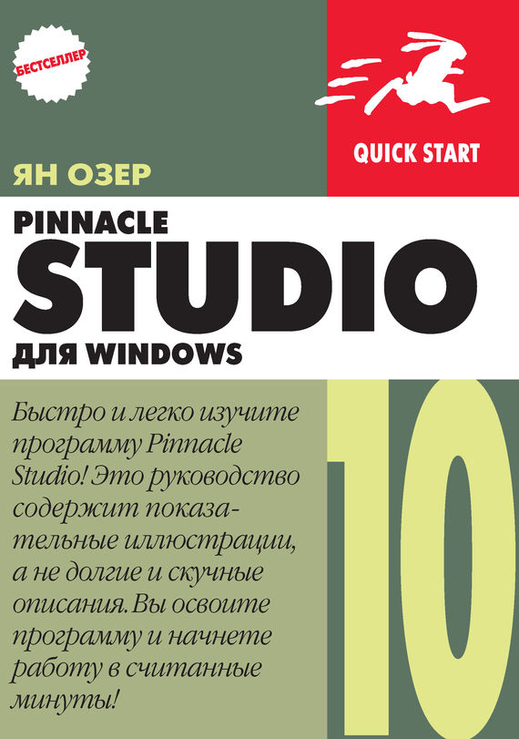 Ян Озер Pinnacle Studio 10 для Windows ISBN: 5-94074-302-1 банкетка шарм 1