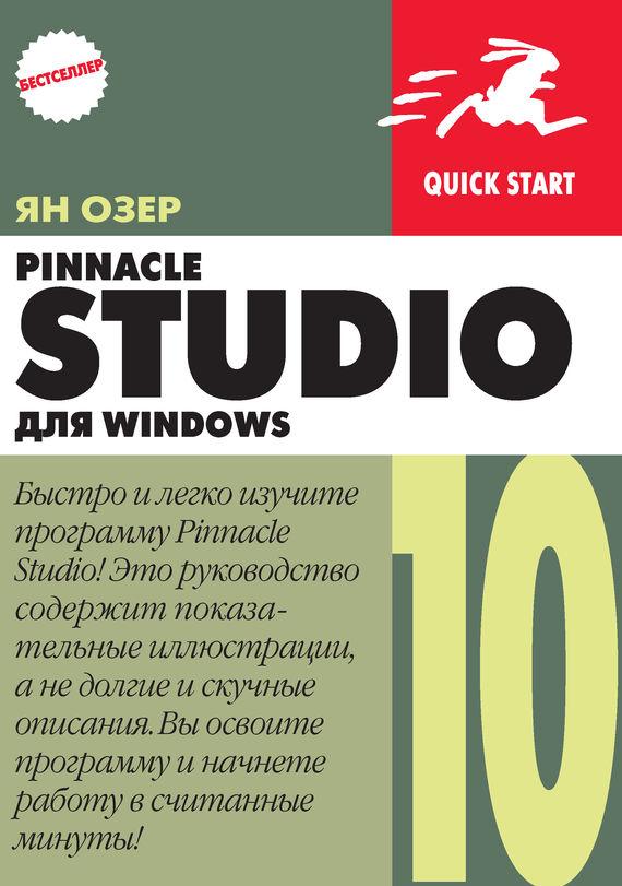 бесплатно Ян Озер Скачать Pinnacle Studio 10 для Windows