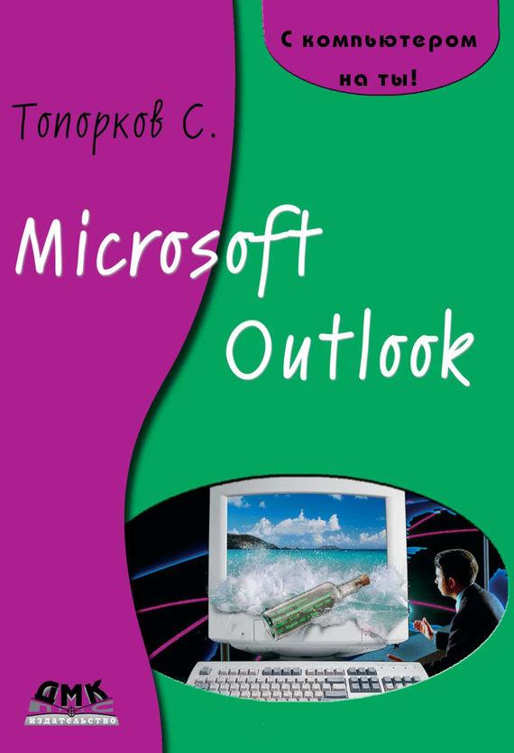 С. С. Топорков Microsoft Outlook куплю базу адресов электронной почты брокера