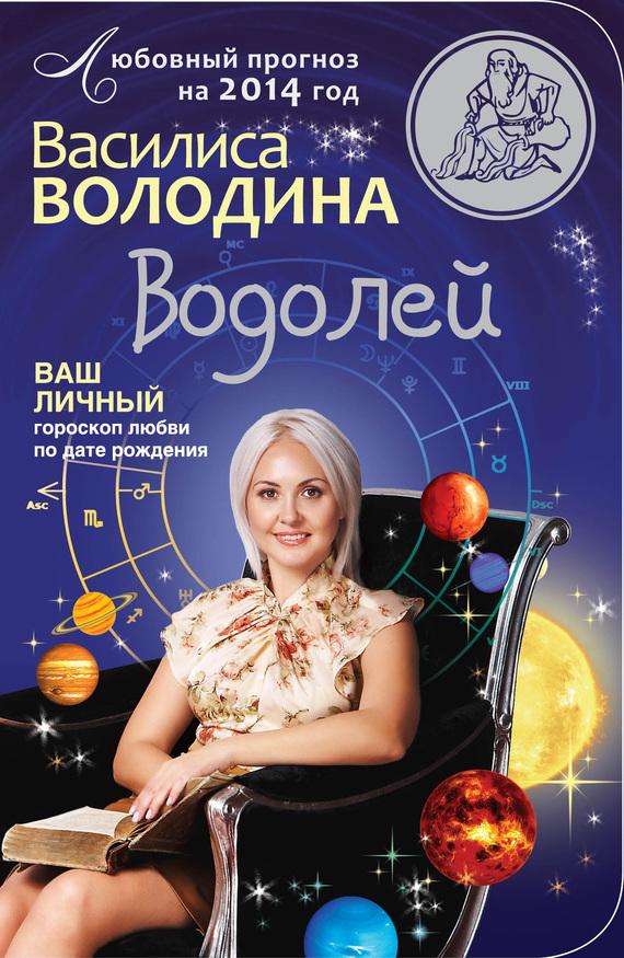 Водолей. Любовный прогноз на 2014 год - Василиса Володина