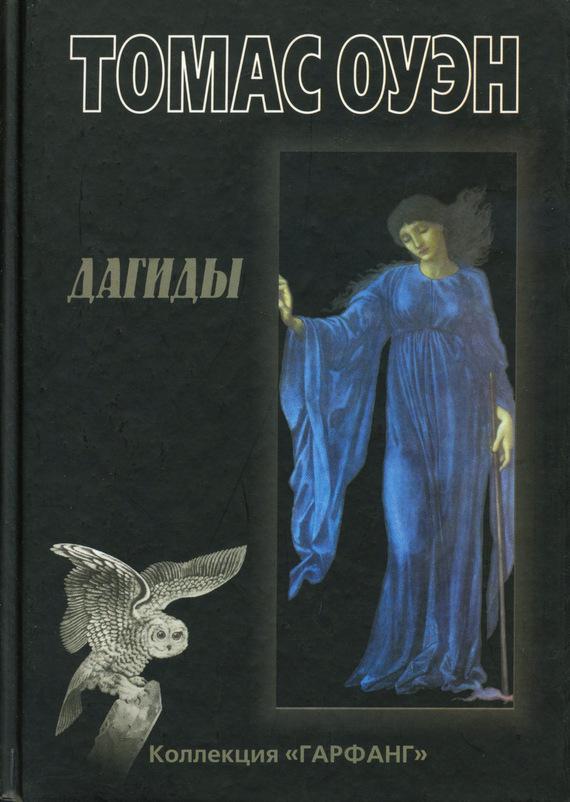 бесплатно книгу Томас Оуэн скачать с сайта