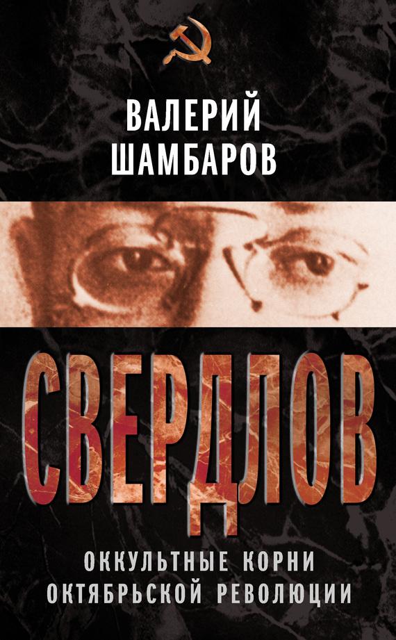 Свердлов. Оккультные корни Октябрьской революции - Валерий Шамбаров