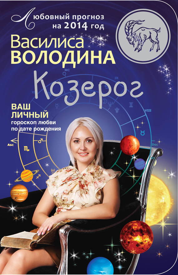 Козерог. Любовный прогноз на 2014 год - Василиса Володина