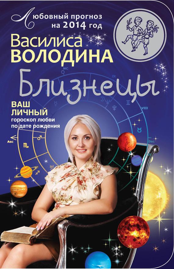 Близнецы. Любовный прогноз на 2014 год - Василиса Володина