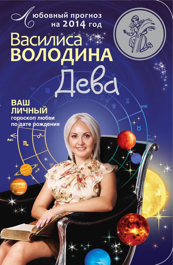 Дева. Любовный прогноз на 2014 год - Василиса Володина