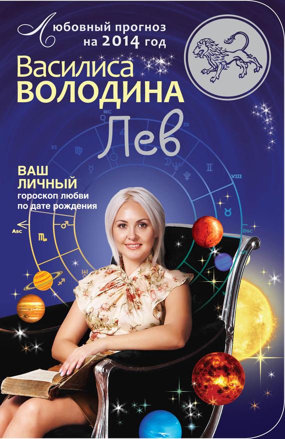 Лев. Любовный прогноз на 2014 год - Василиса Володина