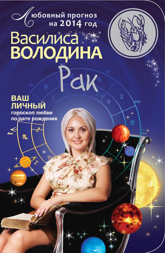 Рак. Любовный прогноз на 2014 год - Василиса Володина