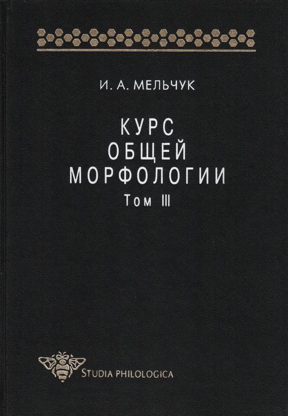 И. А. Мельчук бесплатно