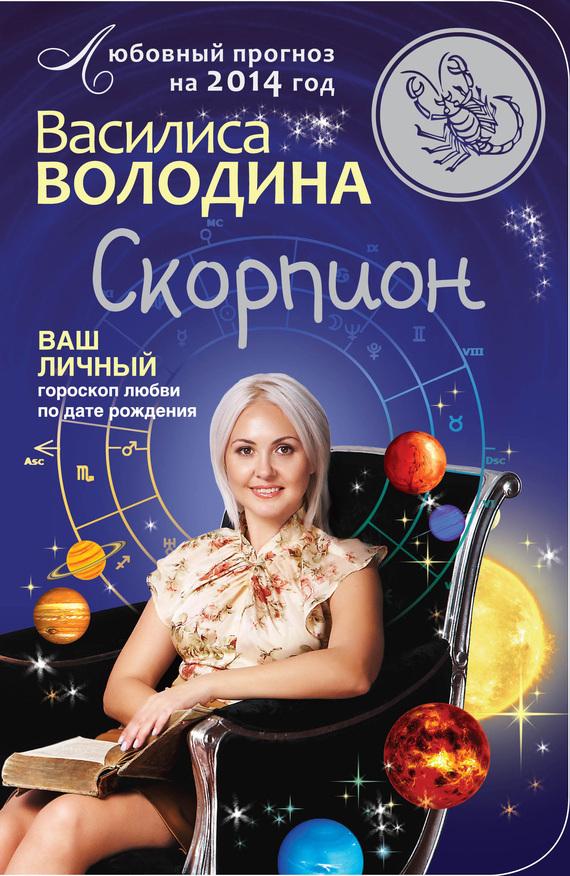 Скорпион. Любовный прогноз на 2014 год - Василиса Володина