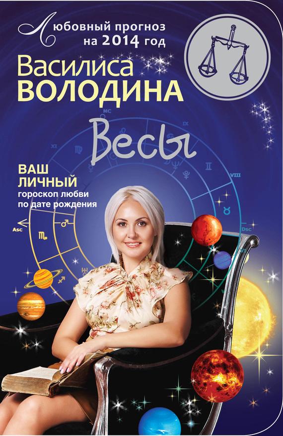 Весы. Любовный прогноз на 2014 год - Василиса Володина
