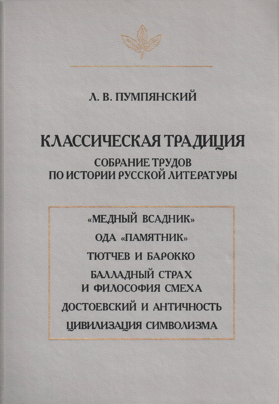 Лев Пумпянский