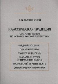 Пумпянский, Лев  - Классическая традиция. Собрание трудов по истории русской литературы