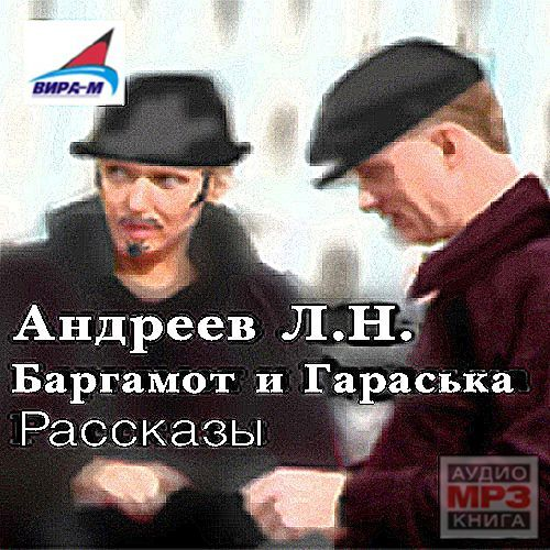 Леонид Андреев Баргамот и Гараська. Рассказы