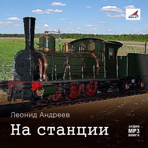 На станции. Рассказы изменяется спокойно и размеренно