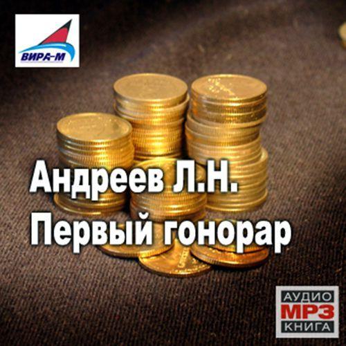 Леонид Андреев Первый гонорар. Рассказы