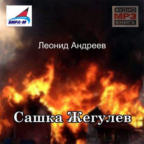 Сашка Жегулев - Леонид Андреев