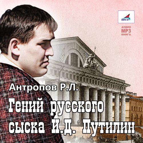 Гений русского сыска развивается романтически и возвышенно