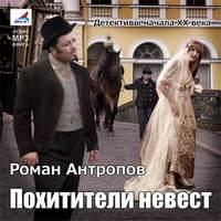 Антропов, Роман  - Похитители невест