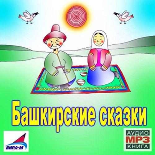 Народное творчество Башкирские сказки