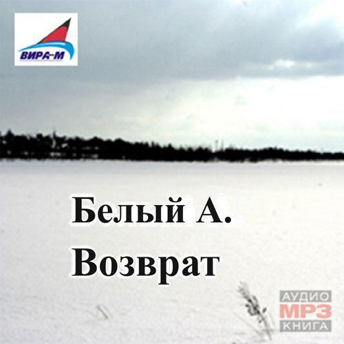Возврат - Андрей Белый